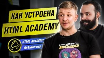 АйТиБорода: IT-курсы НА МАКСИМАЛКАХ! / Как устроена HTML Academy / Интервью с основателями - видео
