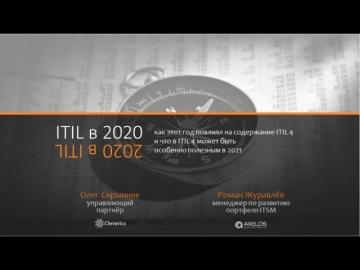 ITIL: в 2020 и 2020 в ITIL и что в ITIL 4 может быть особенно полезным в 2021? -видео