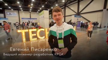 КРОК: ИТ-фестиваль TechTrain 2019