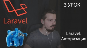PHP: Laravel 8 PHP, Авторизация - видео