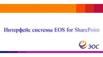 ЭОС: Интерфейс системы EOS for SharePoint