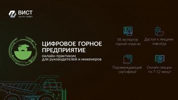 Цифра: Онлайн-практикум «Цифровое горное предприятие»