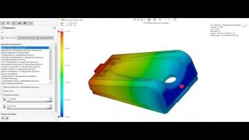 CSoft: Общий анализ в SOLIDWORKS Plastics - видео - SOLIDWORKS