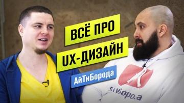 АйТиБорода: Создание УДОБНЫХ интерфейсов / Интервью с UX-дизайнером - видео