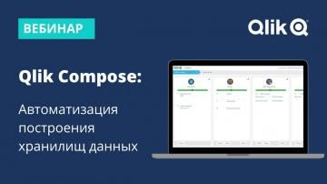 Вебинар: Qlik Compose для автоматизации построения хранилищ данных