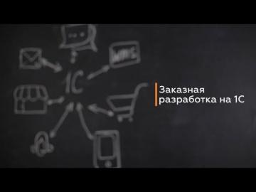 Разработка 1С: Заказная разработка на 1С - видео