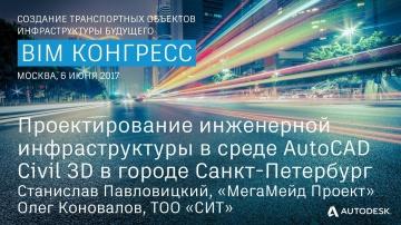 Autodesk CIS: Проектирование инженерной инфраструктуры в среде AutoCAD Civil 3D в городе Санкт Петер