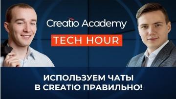 Террасофт: Tech Hour: Напишите мне! Используем чаты в Creatio