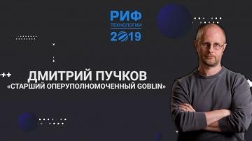 РИФ.Технологии 2019 Запись доклада Дмитрия Goblin Пучкова