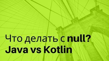 J: Что делать с null? Java vs Kotlin - видео