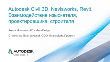 Autodesk CIS: Autodesk Civil 3D, Navisworks, Revit. Взаимодействие изыскателя, проектировщика, строи