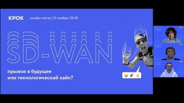 """КРОК: Онлайн-митап """"SD-WAN: прыжок в будущее или технологический хайп?"""""""