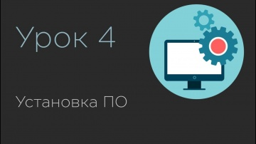 J: Урок 4. Установка ПО для JAVA - видео