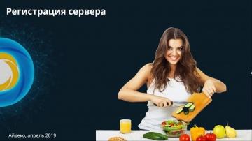 Айдеко: Ideco UTM Cookbook: регистрация сервера