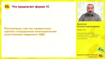 """Разработка 1С: Электронный кадровый документооборот – поддержка в """"1С:Зарплате и управлении персонал"""