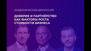 """#Трансформа1: Академическая дискуссия """"Доверие и партнёрство, как факторы роста стоимости бизнеса"""""""