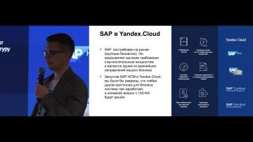 Yandex.Cloud: Виталий Волнянский, EAE-Консалт - видео
