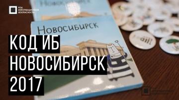 Экспо-Линк: Код ИБ 2017 | Новосибирск - видео