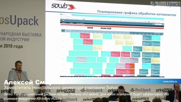 SkladcomTV: Solvo.Yard – управление двором склада. Почему это важно, для каких компаний будет эффект