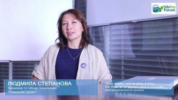 InfoSoftNSK: Людмила Степанова о СИБПРОФОРУМЕ - 2018