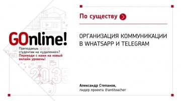 2035 university: организация коммуникации в WhatsApp и Telegram