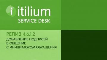 Деснол Софт: Добавление подписей в общение с инициатором обращения в Service Desk Итилиум (релиз 4.6