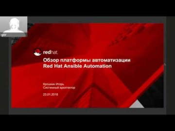 Red Hat и Ansible