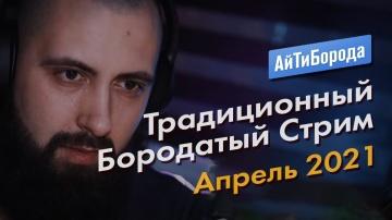 АйТиБорода: Традиционный Бородатый Стрим / Апрель 2021 - видео