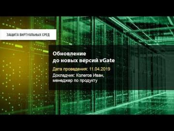 Код Безопасности: Обновление до новых версий vGate