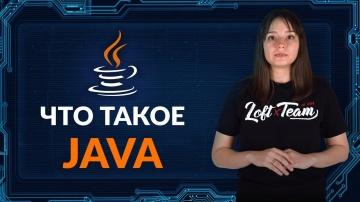 Java: что это такое? - видео