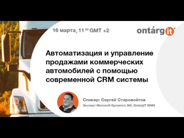 OntargIT: автоматизация и управление продажами коммерческих автомобилей с помощью современной CRM си