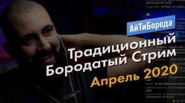 АйТиБорода: Традиционный Бородатый Стрим / Апрель 2020 - видео