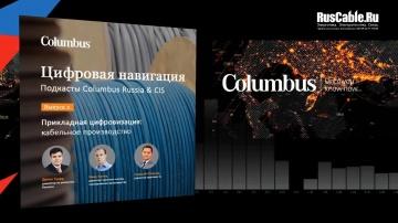 Цифровизация: Прикладная цифровизация: кабельное производство. Подкаст #Columbus Russia & #CIS. Цифр