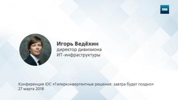 IBS: Игорь Ведёхин о гиперконвергенции как основе цифровой трансформации