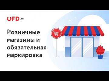 OFD.ru: Маркировка для розничных магазинов. Как соблюдать закон и избежать штрафа и конфискации това