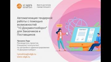 1С:ВДГБ: Автоматизация тендерной работы для заказчиков и поставщиков с помощью 1С:Документоборот