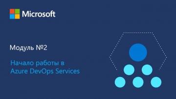 DevOps: Внедрение процессов разработки с использованием Azure DevOps Services - видео