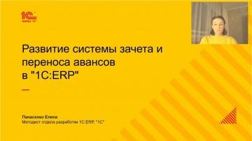 """1С: Учебный центр №1 - развитие системы зачета и переноса авансов в """"1C:ERP"""""""