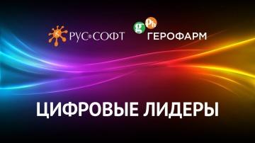 RUSSOFT: Цифровые лидеры. Алексей Кузьмин, ИТ-директор компании Герофарм - видео