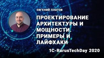 Разработка 1С: Проектирование архитектуры и мощности. Примеры и лайфхаки - 1C-RarusTechDay 2020 - ви