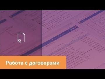 Directum: Directum RX: Управление договорами