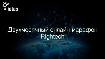 """АИВ: Онлайн-семинар """"Сложные бизнес-процессы с помощью простых устройств."""" - видео"""