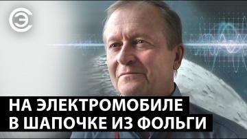 soel.ru: На электромобиле в шапочке из фольги. Ролик только для проверки, ссылку не передавать - вид