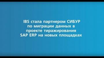 IBS: стала партнером СИБУРа по миграции данных в рамках тиражирования SAP ERP