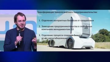 Денис Ковалевич на открытии Форума новых решений U-NOVUS 2018.10.10