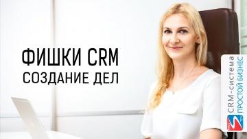 Простой бизнес: Фишки CRM-системы «Простой бизнес». Создание дел.