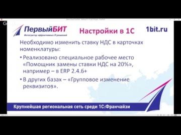1С:Первый БИТ: «НДС 20%. Что делать с 1С?», вебинар, Первый БИТ, г. Санкт-Петербург