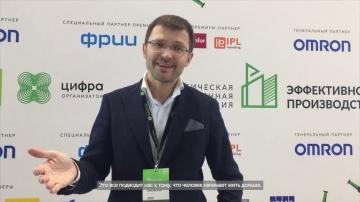 Цифра: Игорь Пивоваров Эффективное Производство 4.0