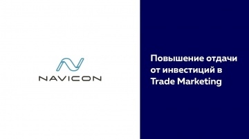 NaviCon: Navicon Talks | Повышение отдачи от инвестиций в Trade Marketing