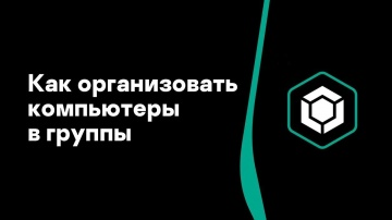 Kaspersky Russia: Часть #6: Как организовать компьютеры в группы - видео